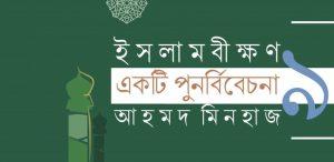 ইসলামবীক্ষণ : একটি পুনর্বিবেচনা ৯ || আহমদ মিনহাজ