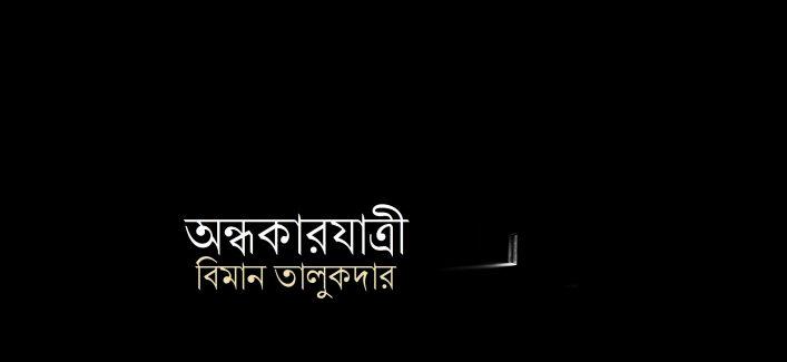 অন্ধকারযাত্রী || বিমান তালুকদার