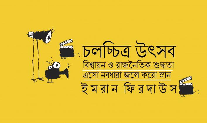 চলচ্চিত্র উৎসব, বিশ্বায়ন ও রাজনৈতিক শুদ্ধতা : এসো নবধারা জলে করো স্নান || ইমরান ফিরদাউস