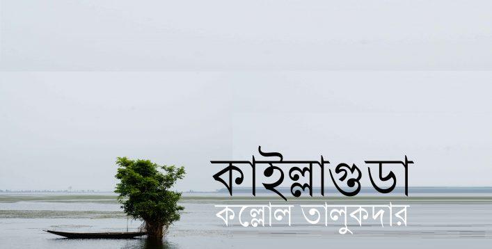 কাইল্লাগুডা || কল্লোল তালুকদার
