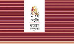 মাধুর্য অশেষ || কল্লোল তালুকদার