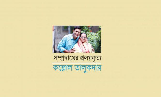 সম্প্রদায়ের প্রলয়নৃত্য || কল্লোল তালুকদার