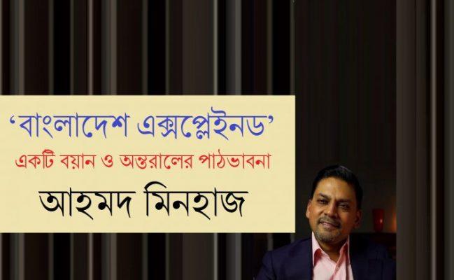 'বাংলাদেশ এক্সপ্লেইনড' : একটি বয়ান ও অন্তরালের পাঠভাবনা || আহমদ মিনহাজ