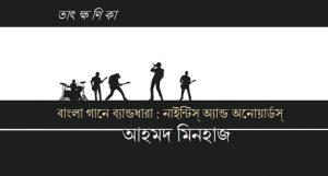 বাংলা গানে ব্যান্ডধারা : নাইন্টিস্ অ্যান্ড অনোয়ার্ডস্ || আহমদ মিনহাজ