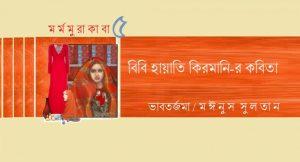 বিবি হায়াতি কিরমানি-র কবিতা || ভাবতর্জমা / মঈনুস সুলতান