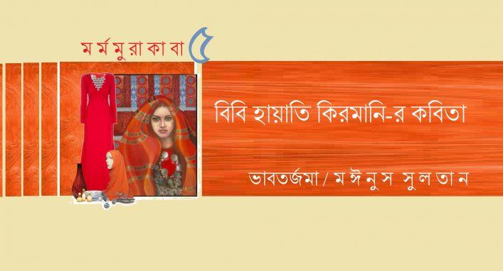 বিবি হায়াতি কিরমানি-র কবিতা    ভাবতর্জমা / মঈনুস সুলতান