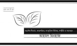 বাঙালির দীনচর্চা, আত্মপরিচয়, সাংস্কৃতিক বিনিময়, সম্প্রীতি ও সহাবস্থান || আহমদ মিনহাজ