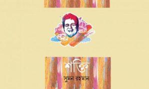 শক্তি ||সুমন রহমান