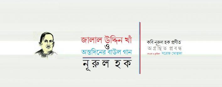 জালাল উদ্দিন খাঁ ও অস্তদিনের বাউল গান || নূরুল হক