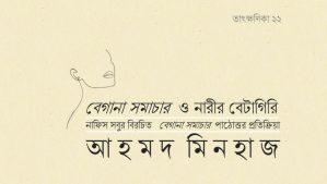 বেগানা সমাচার ও নারীর বেটাগিরি || আহমদ মিনহাজ