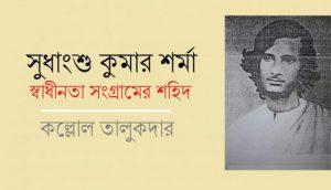 সুধাংশু কুমার শর্মা : স্বাধীনতা সংগ্রামের শহিদ || কল্লোল তালুকদার