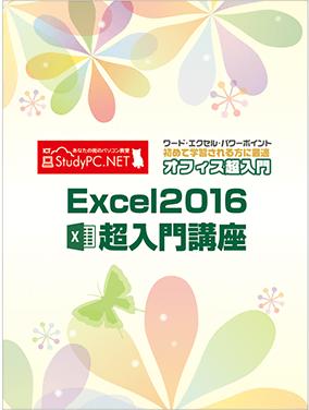 excel2016_chounyuumon_284