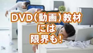 DVD教材の限界
