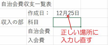 20181226日付の表示形式③