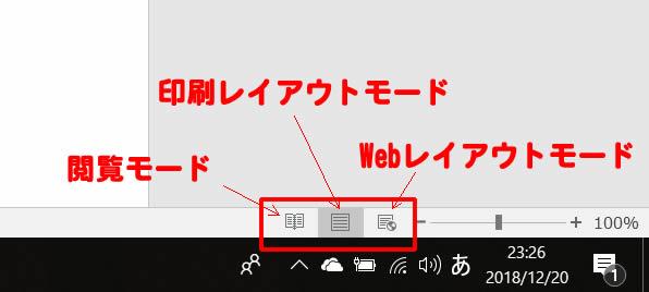 20181220表示モード切り替えボタン