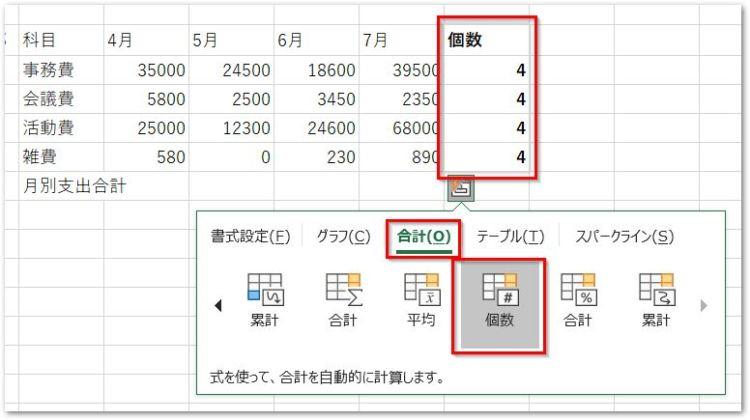 20190126クイック分析ツールの合計タブ行の個数
