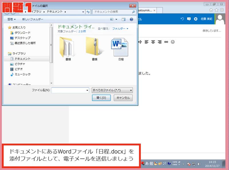 20190220電子メール講座Windows7アイキャッチ