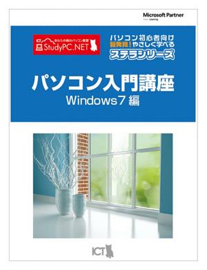 20190220パソコン入門講座Windows7テキスト