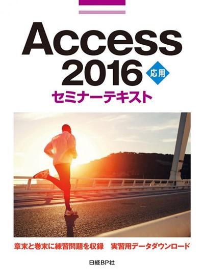 20190216Access2016応用セミナーテキスト