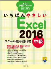 20190207Excel2016中級テキスト