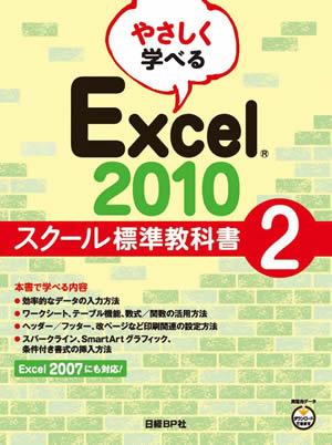 20190220やさしく学べるExcel22010②テキスト