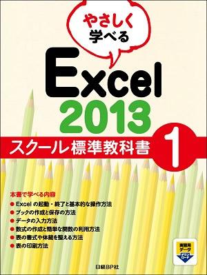20190220やさしく学べるExcel2013-1テキスト