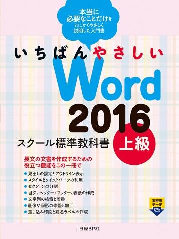 20190206Word2016上級テキスト