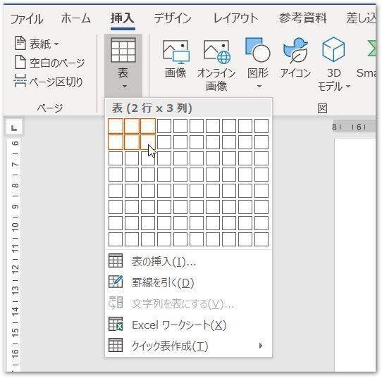 表の挿入 パソコン教室 エクセル Excel オンライン 佐賀 zoom