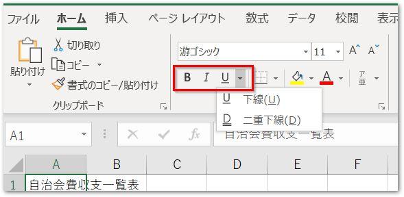 20190415太字など パソコン教室 エクセル Excel オンライン 佐賀 zoom