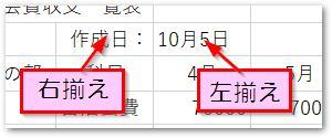 20190415文字揃え2 パソコン教室 エクセル Excel オンライン 佐賀 zoom
