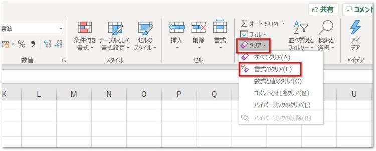 20190415書式のクリア パソコン教室 エクセル Excel オンライン 佐賀 zoom
