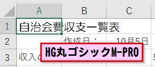 20190401HG丸ゴシックMPRO パソコン教室 エクセル Excel オンライン 佐賀 zoom