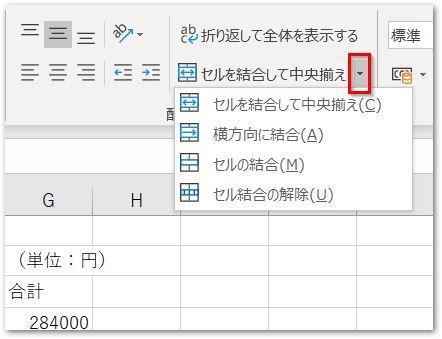 20190425セルを結合して中央揃えオプション パソコン教室 エクセル Excel オンライン 佐賀 zoom