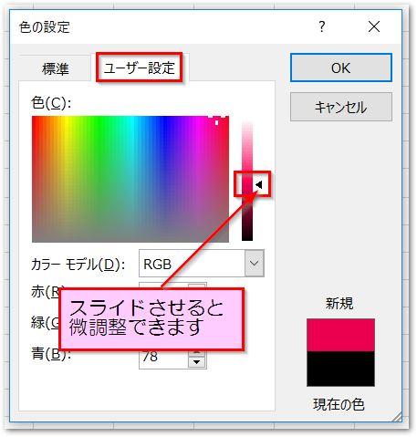 20190410その他色 ユーザー設定 パソコン教室 エクセル Excel オンライン 佐賀 zoom