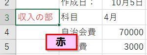 20190407フォントの色赤 パソコン教室 エクセル Excel オンライン 佐賀 zoom
