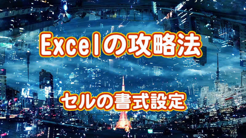 20190514Excelの攻略法セルの書式設定 パソコン教室 エクセル Excel オンライン 佐賀 zoom