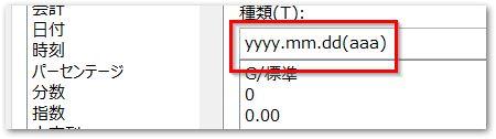 ユーザー定義(日付の定義) パソコン教室 エクセル Excel オンライン 佐賀 zoom