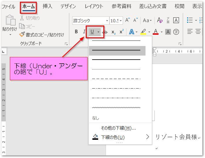 下線の設定 パソコン教室 エクセル Excel オンライン 佐賀 zoom