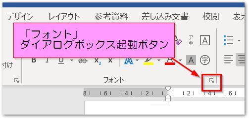 フォントダイアログボックス起動ボタン パソコン教室 エクセル Excel オンライン 佐賀 zoom