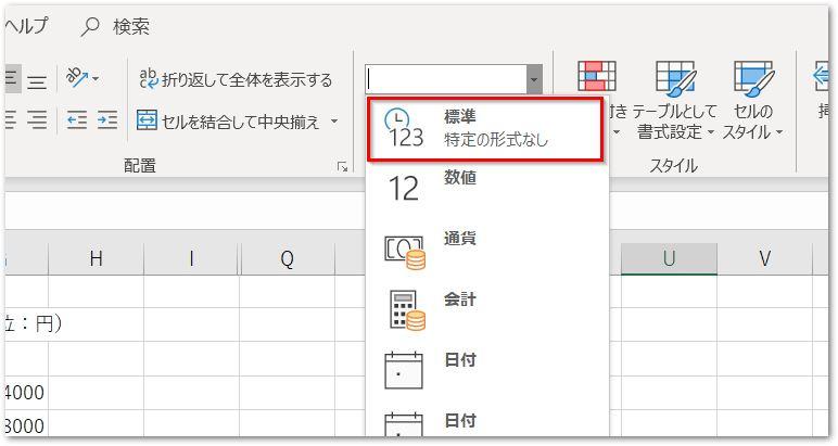 表示形式の解除 パソコン教室 エクセル Excel オンライン 佐賀 zoom
