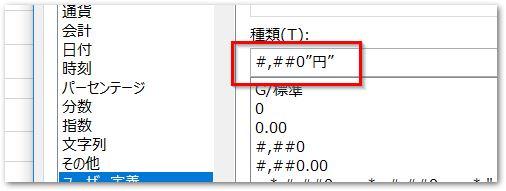 ユーザー定義(円) パソコン教室 エクセル Excel オンライン 佐賀 zoom
