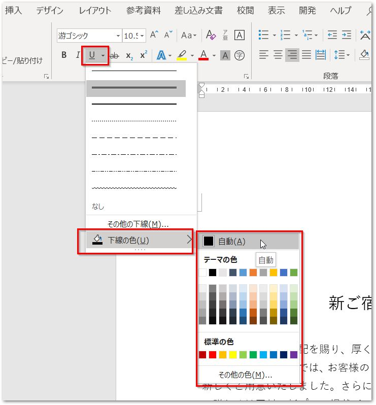 下線の設定(色選択) パソコン教室 エクセル Excel オンライン 佐賀 zoom