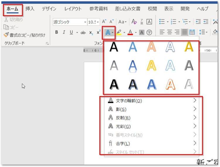 フォントのスタイル  パソコン教室 エクセル Excel オンライン 佐賀 zoom