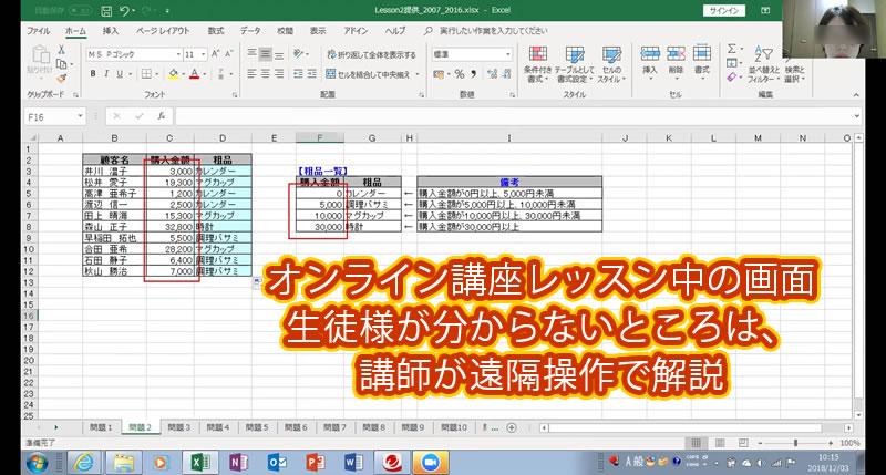 オンラインレッスン中 パソコン教室 エクセル Excel オンライン 佐賀 zoom