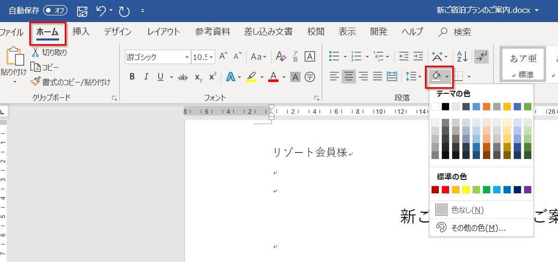 カラーの網かけ パソコン教室 エクセル Excel オンライン 佐賀 zoom