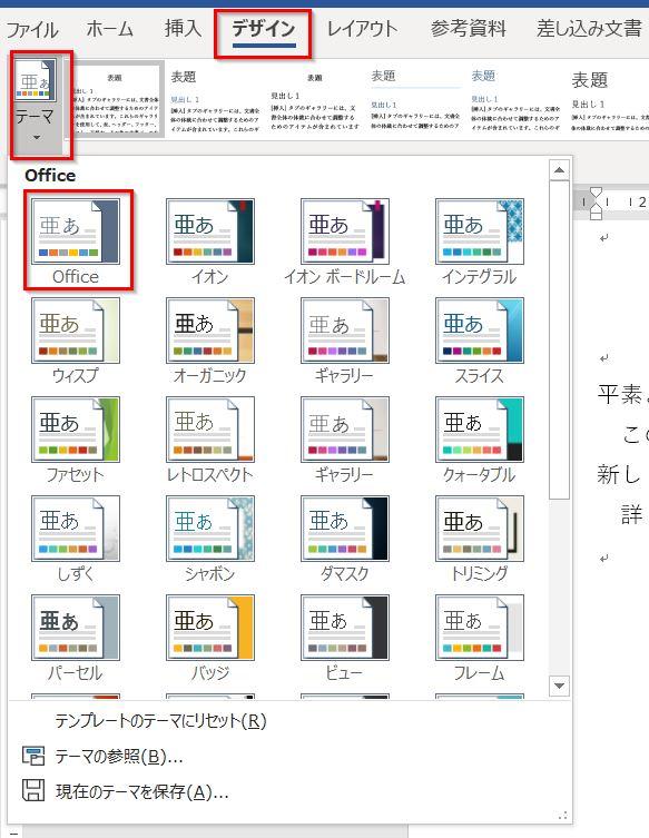 テーマの変更 パソコン教室 エクセル Excel オンライン 佐賀 zoom
