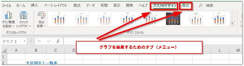 パソコン教室 Excel 資格 グラフの編集タブ