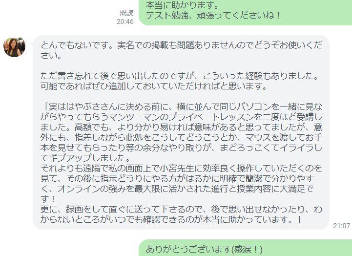 更家由美子様アンケート パソコン教室 Excel 資格