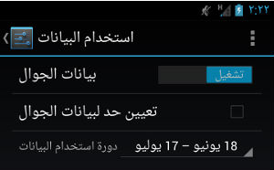 Android 4.1 Idiomas