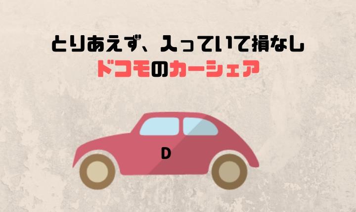 ドコモカーシェア